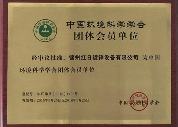 中国环境科学学会团体会员单位